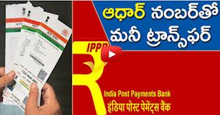 Now Transfer Money Using Adhar Card