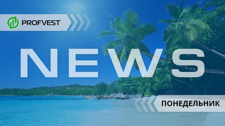 Новости от 13.05.19