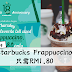 Starbucks 特别优惠!Tall Sized Frappuccino 只需RM1.80!
