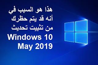 هذا هو السبب في أنه قد يتم حظرك من تثبيت تحديث Windows 10 May 2019