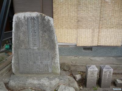 野里住吉神社社務所改築記念碑