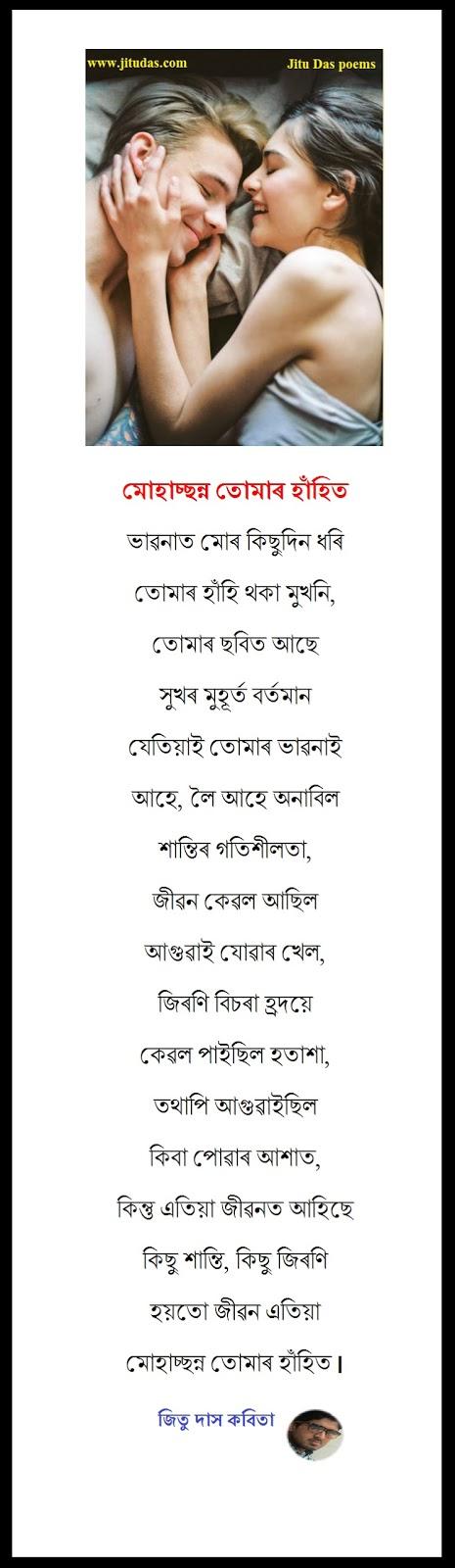 Assamese love letter to girlfriend poem ( জীৱন
