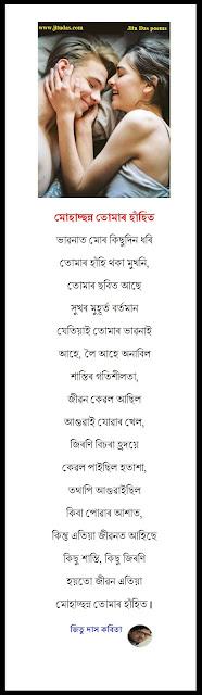 JItu Das's Blog: Assamese love letter to girlfriend poem