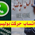 أخبار المغرب: رسالة واتساب شغلت بوليس أكادير وهذه تفاصيلها