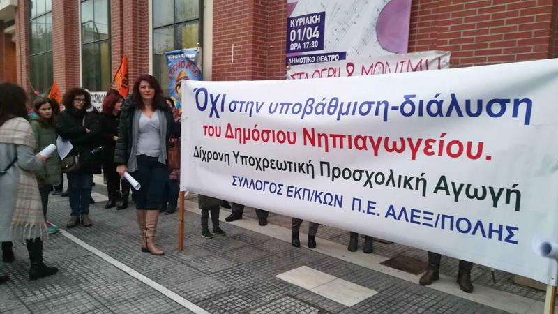 Συγκέντρωση - διαμαρτυρία εκπαιδευτικών στην Αλεξανδρούπολη