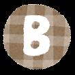 アルファベット B イラスト文字