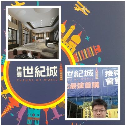 竹北大遠百商圈-佳泰世紀城