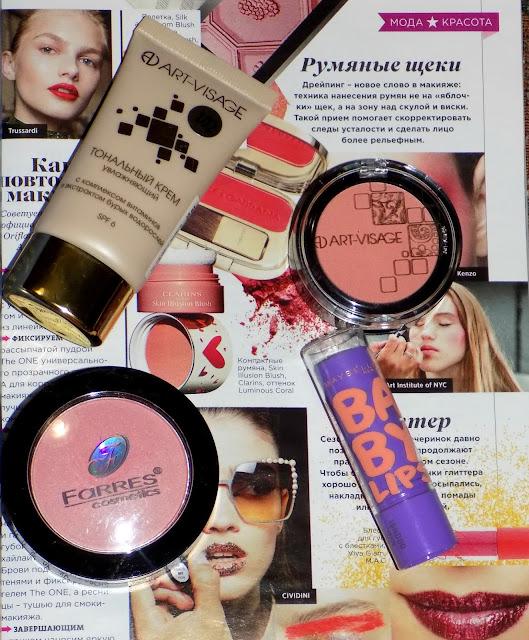 косметика, румяна, тональный крем, арт визаж, помада, блеск для губ, бальзам для губ, бьюти новинки, декоративная косметика, foundation, blush, art-visage, lip balm,