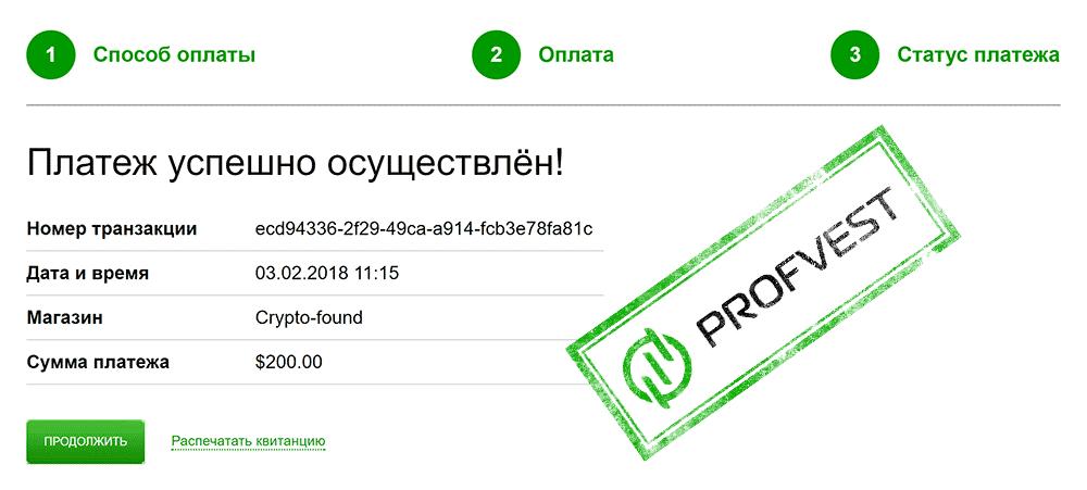 Депозит в CryptoFound