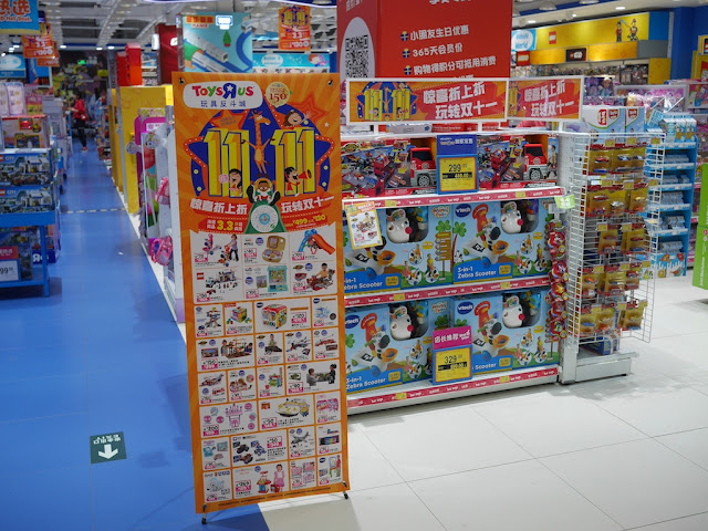 "Singles Day sale display at a Toys ""R"" Us in Zhongshan"