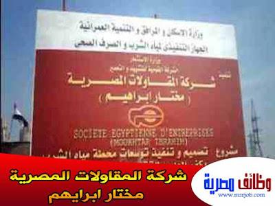 """وظائف مصرية خالية """"مختار ابراهيم"""" 3 يونيو 2016"""