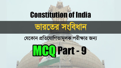 Indian constitution : MCQ questions and answers in Bengali Part-9