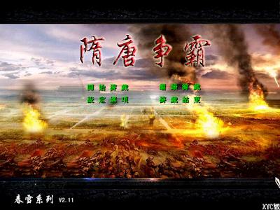 隋唐爭霸春雪系列V2.11版之三國群英傳2MOD!