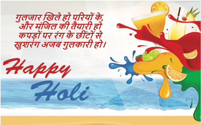 happy holi 2018 hindi sayari romance - Holi Shayari Images 2019 new