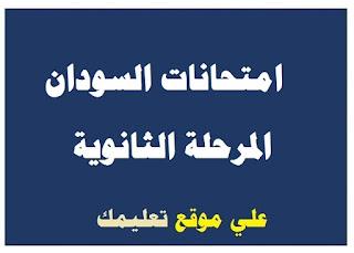 إجابة وإمتحان السودان في الإحصاء كاملا بصورة واضحة عام 2017