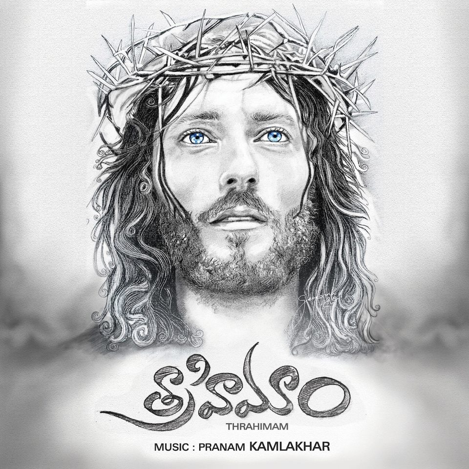 Thrahimam 2012 Telugu Christian Album Download