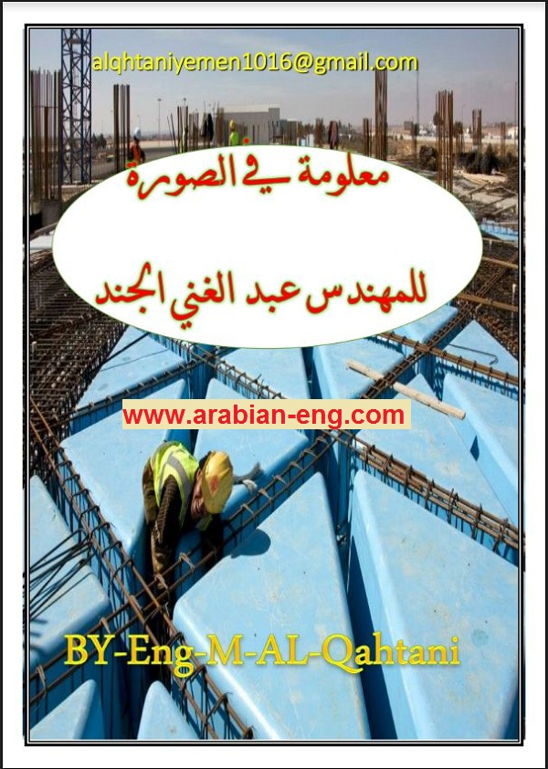 كتاب معلومة في الصورة للمهندس عبدالغني الجند PDF   المهندس العربي