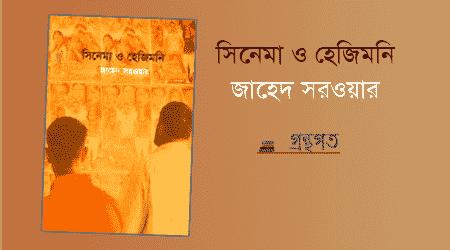 সিনেমা ও হেজিমনি | জাহেদ সরওয়ার
