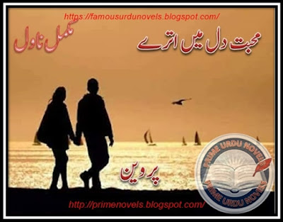 Free download Mohabbat dil mein utray novel by Perveen Complete pdf