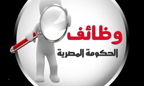 اتوظف الان.. وظائف خالية في الحكومة المصرية لشهر ابريل 2016