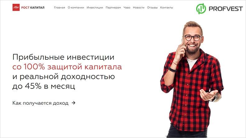 Рост Капитал обзор и отзывы HYIP-проекта