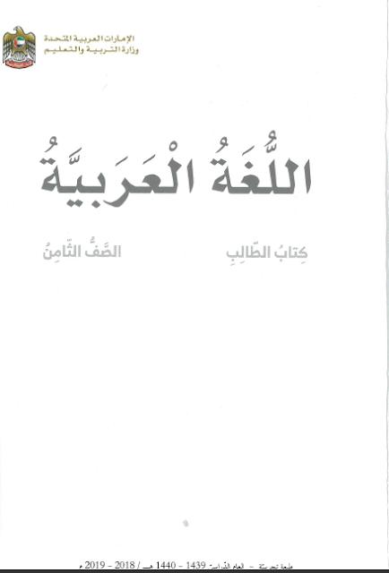 كتاب الطالب في اللغة العربية للصف الثامن