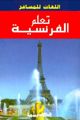كتاب تعلم الفرنسية