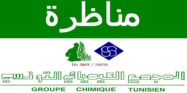 الوثائق المطلوبة لمناظرة المجمع الكيميائي التونسي لانتداب 1145 عون واطار
