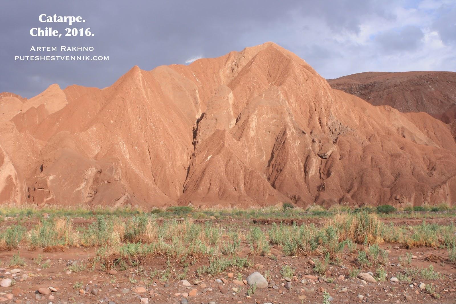 Горы в пустыне Атакама