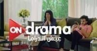 تردد قناة اون دراما