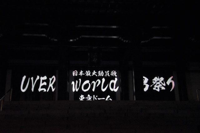 """UVERworld Mengadakan """"Festival Man"""" di Tokyo Dome"""