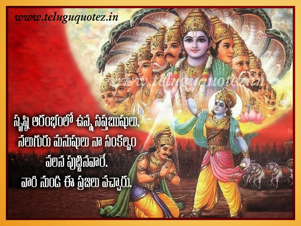 Bhagavad Gita Telugu Quotes And Pictures Teluguquotezin Telugu
