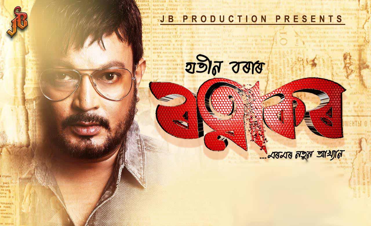 Assamese Film Ratnakar Wiki, Cast, Music, Song