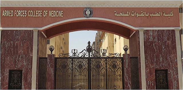 التقديم بكلية طب القوات المسلحه بحد أدنى 95% وسحب الملفات حتى 15/8/2017