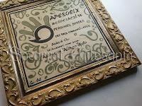 Este socarrat fue realizado para APESOELX, con un marco muy elegante.