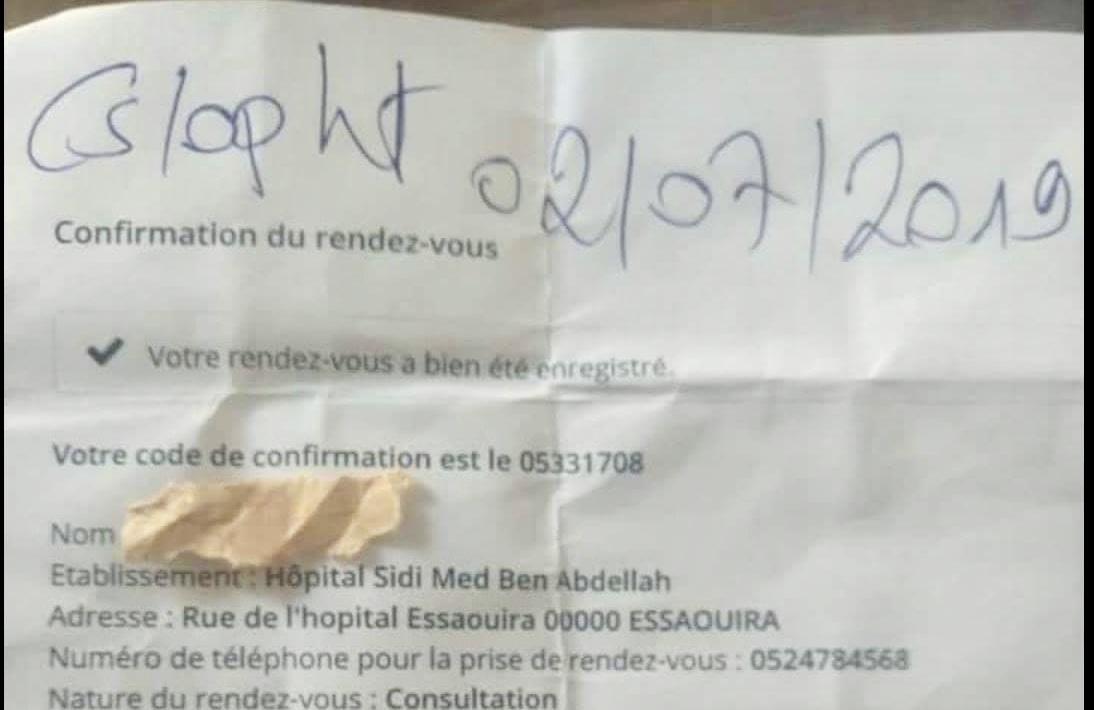 كوارث الصحة لا تنتهي..موعد لفحص العينين بمستشفى الصويرة في يوليوز 2019