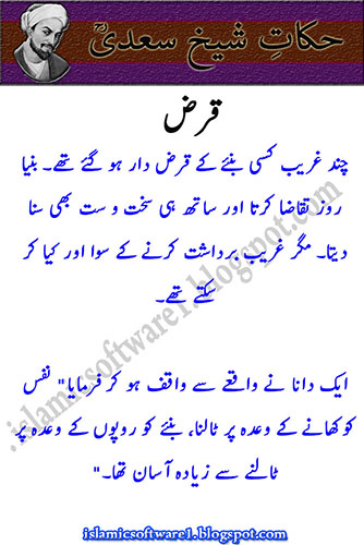 sheikh saadi quotes urdu