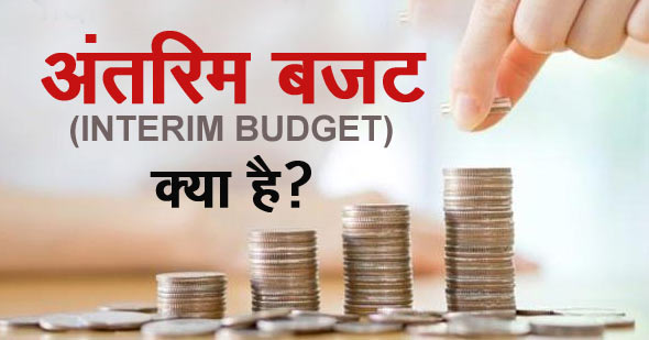 What is Interim Budget in Hindi