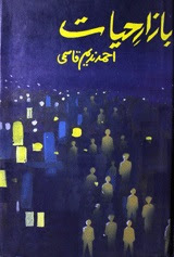 Bazar-e-Hayat Urdu novel by Ahmad Nadeem Qasmi