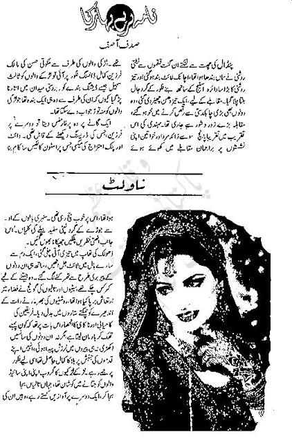 Free download Naama bahar ka novel by Sadaf Asif pdf