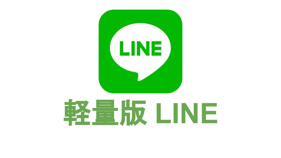 軽量版LINE LINE Liteの紹介です