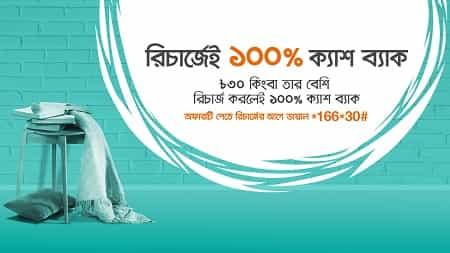 Banglalink 100% Cash Back Bonus on Recharge