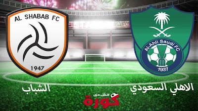 بث مباشر مشاهدة مباراة الأهلي والشباب اليوم