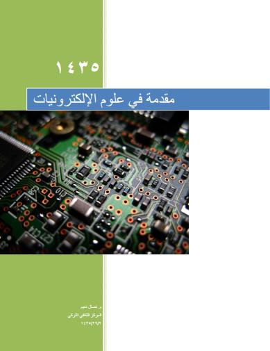 تحميل كتاب مقدمة في عالم الالكترونيات