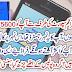 Benazir Income Ka Faroud Kasay Kartay Thay.