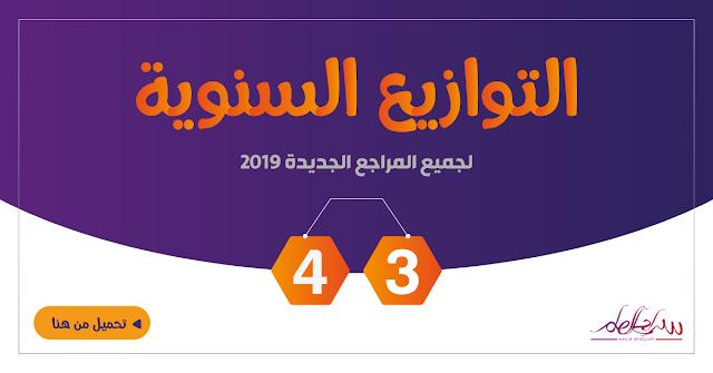 جميع التوازيع السنوية لجميع المراجع الجديدة 2019