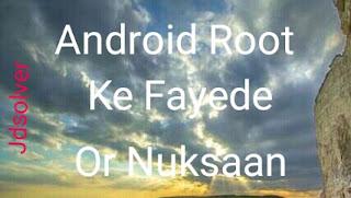 Android Root ke Fayede or nuksaan kya hai