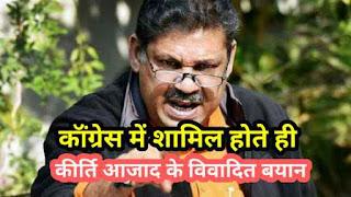 कीर्ति आजाद, kirti azad, darbhanga news, mithila news, congress,