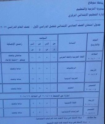 جداول امتحانات الترم الاول بمحافظة سوهاج 2018 جميع المراحل التعليميه