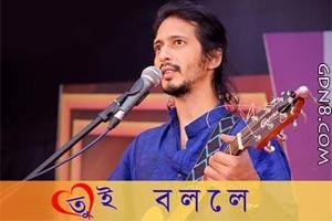Tui Bolle - Arnob Chowdhury